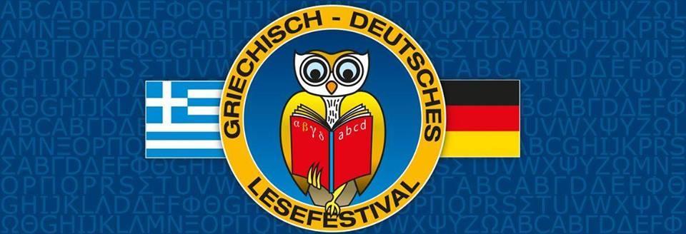 lesefestival-2016-logo1