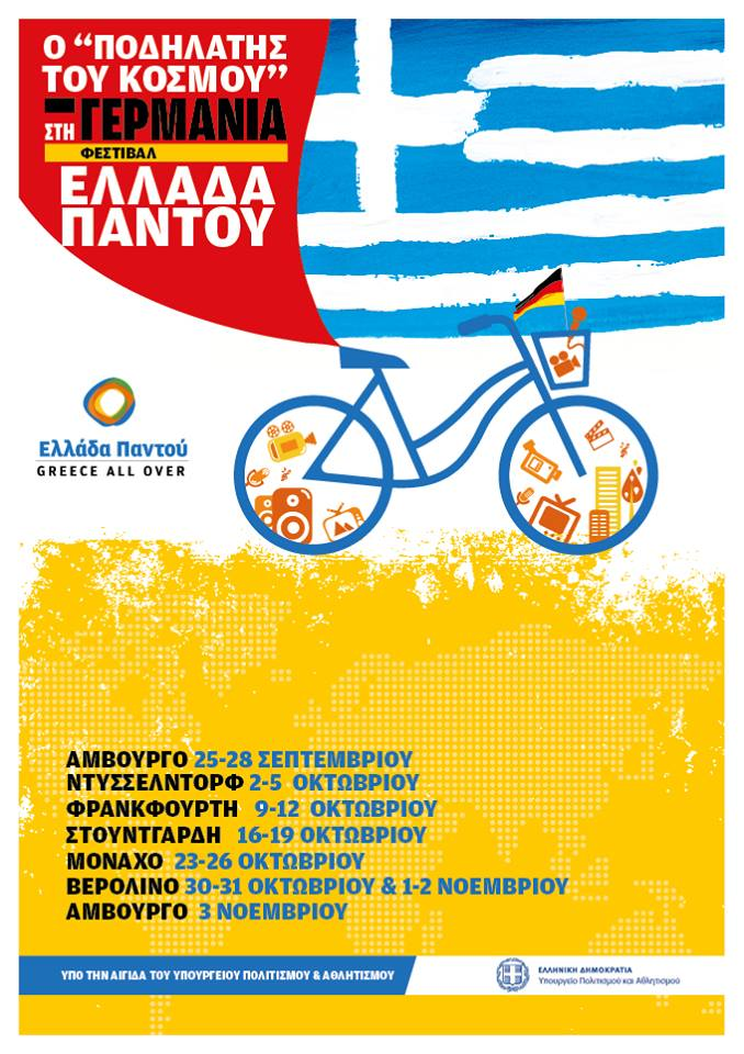 poster-ellada-pantou_0