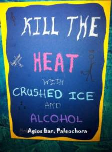 agios-bar-kill-the-heat