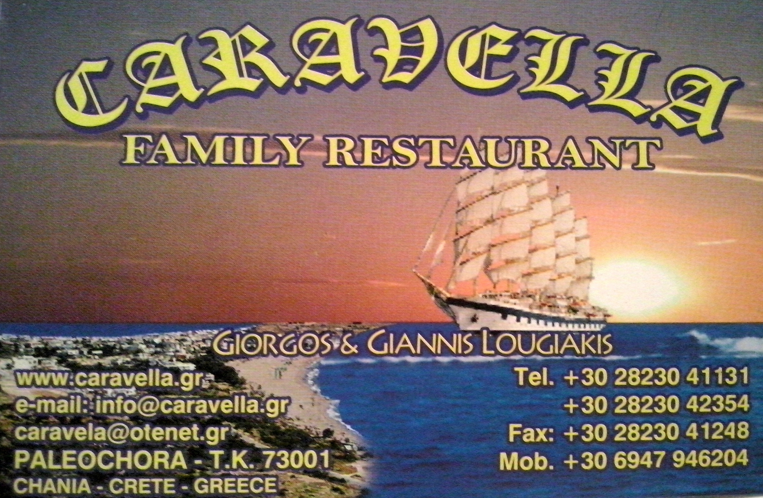 Caravella Restaurant 1