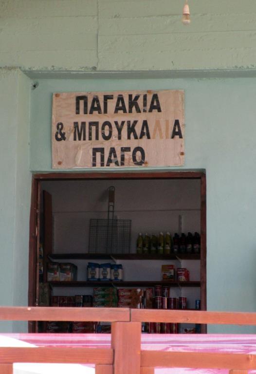 Gavdos Supermarket