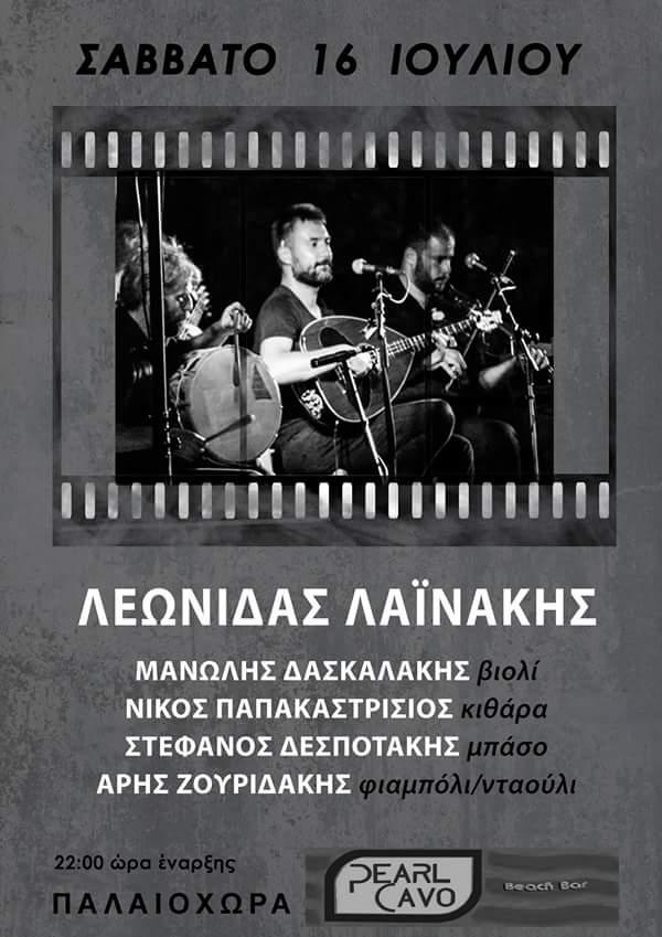 Leonidas Lainakis