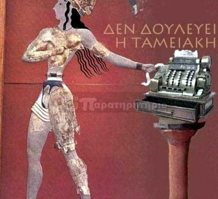 Eine griechische Kasse.