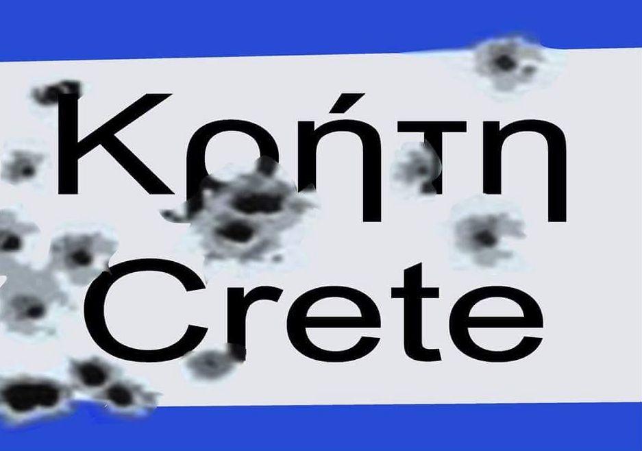 Kreta Schild