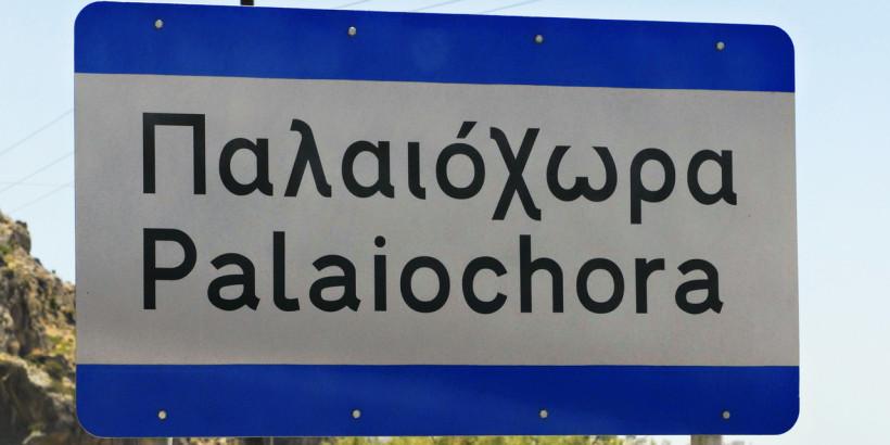 Paleochora Ortsschild