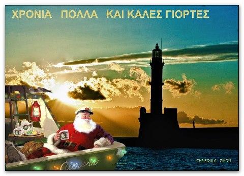 weihnachtskarte-chania