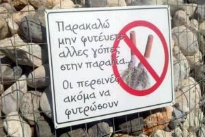 zigaretten-am-strand
