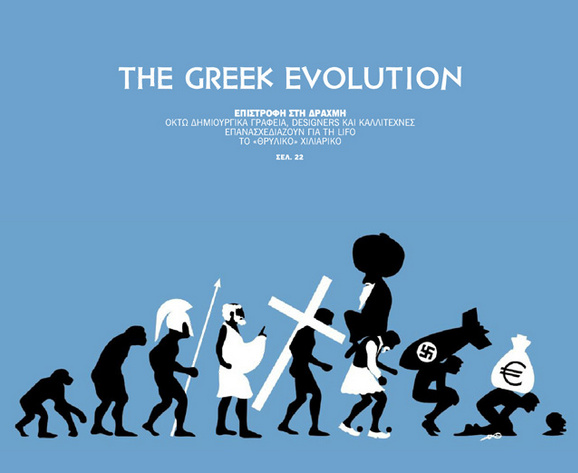 greek-evolution