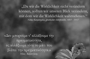 kazantzakis-poesie