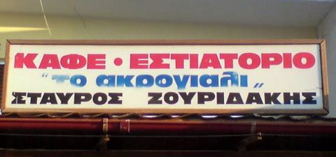 akrogialis-logo