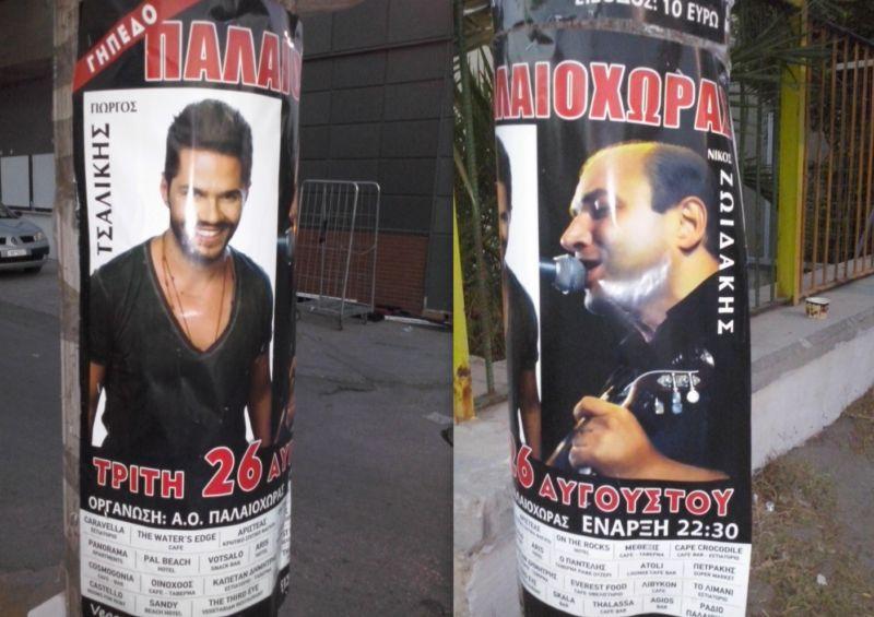 zoidakis-poster-26-08-2014