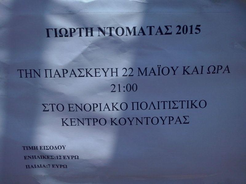 tomatenfest-koudouras-22-mai-15