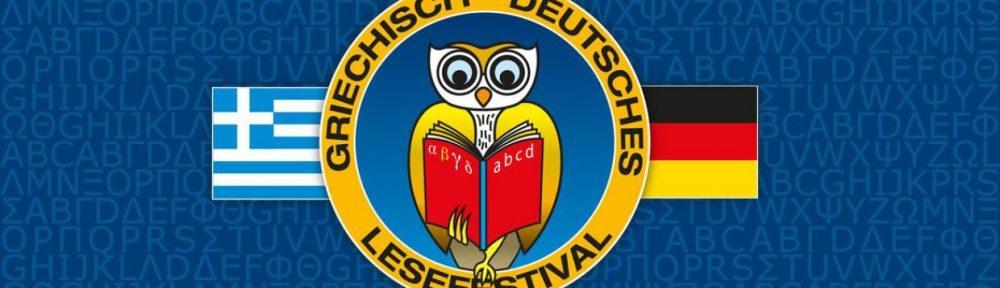 Lesefestival Logo 2017