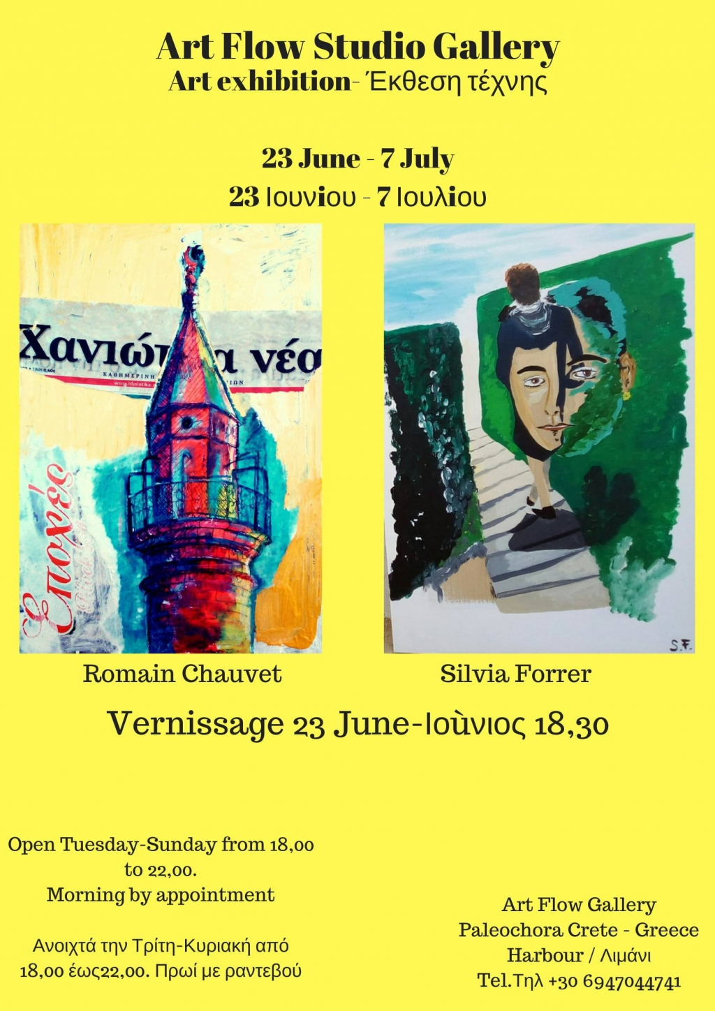 AFG Vernissage June 23_2018