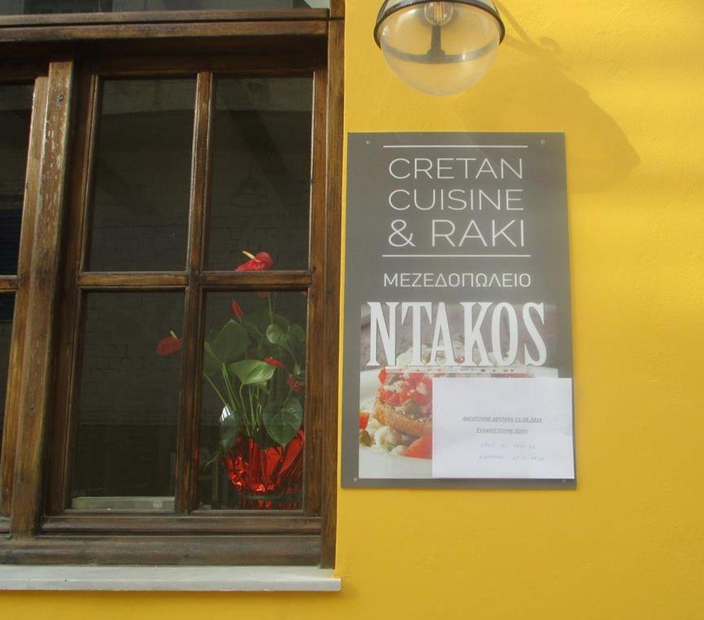 Ntakos1