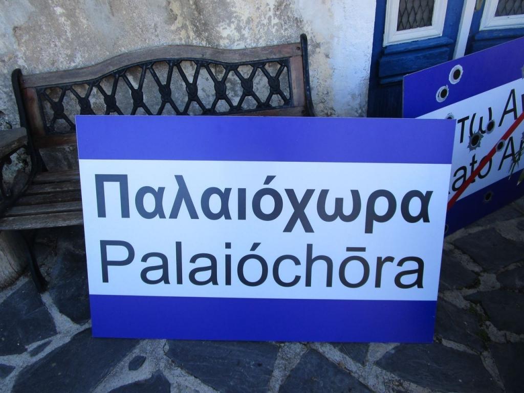 Palaiochora Schild
