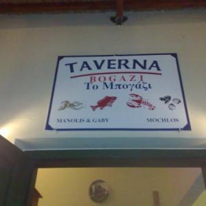 Taverna Bogazi