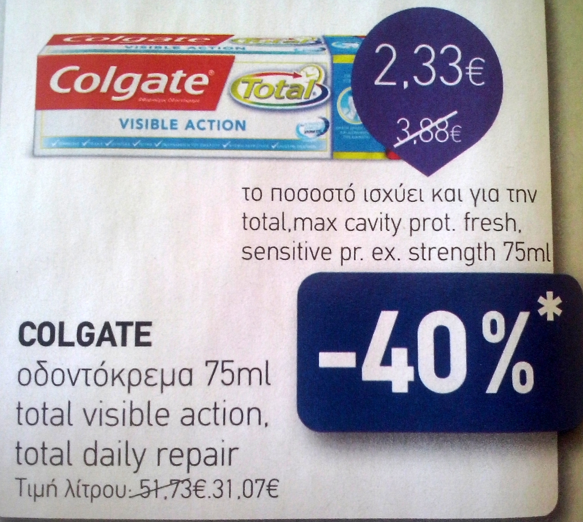 INKA offer Colgate