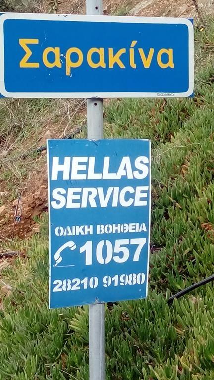 Sarakina Ortsschild mit Hellas Service