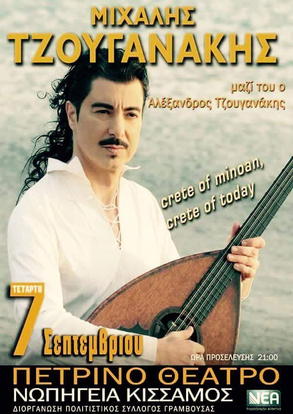Tzouganakis Kissamos