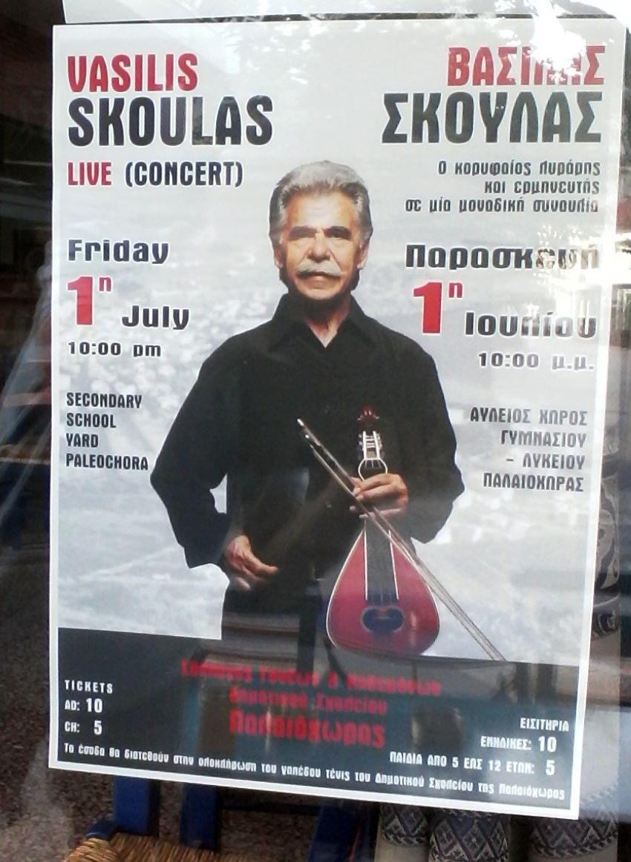 Skoulas Konzert