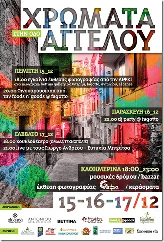 alcanea-street-party-december