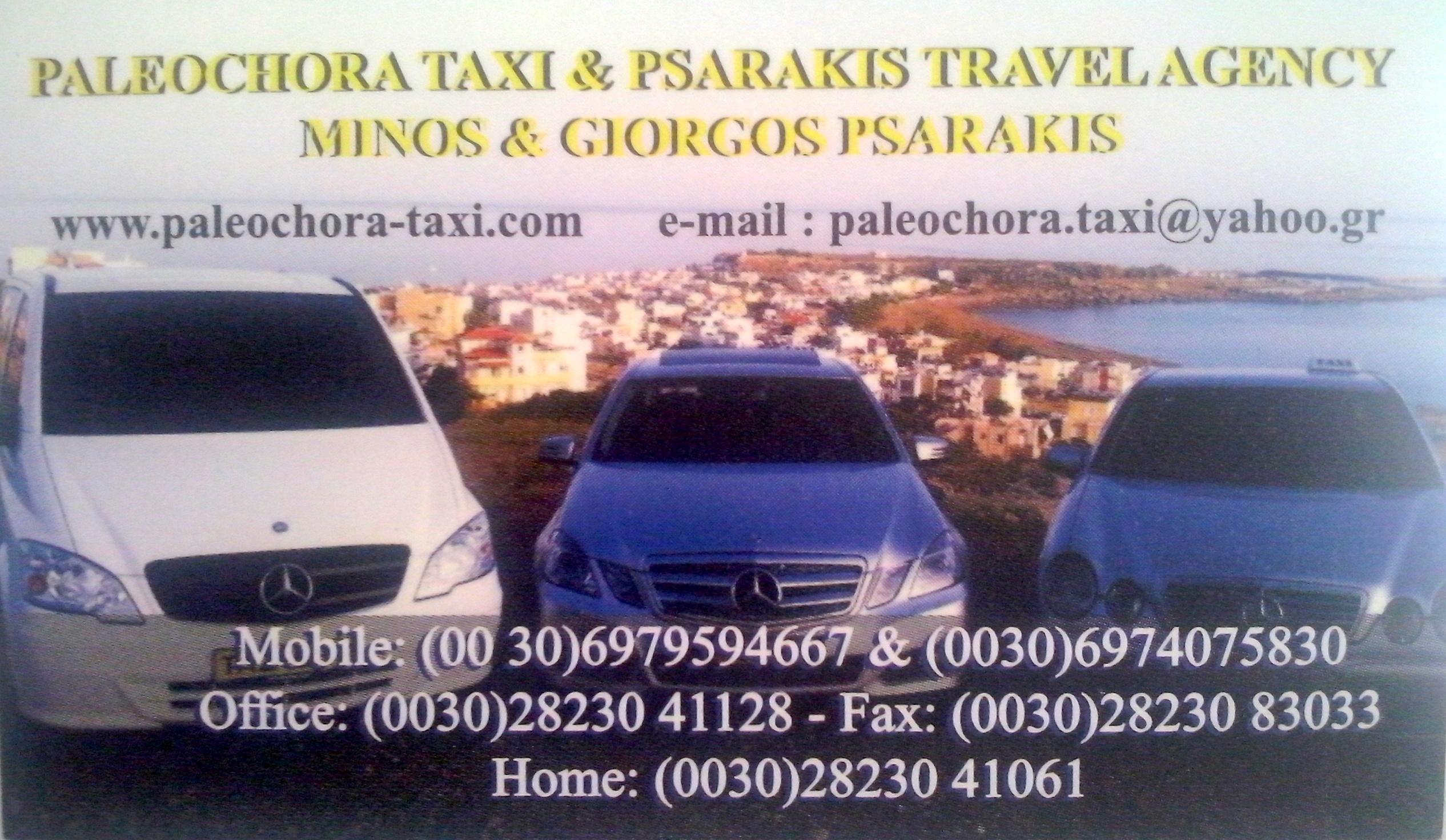 Taxi Psarakis